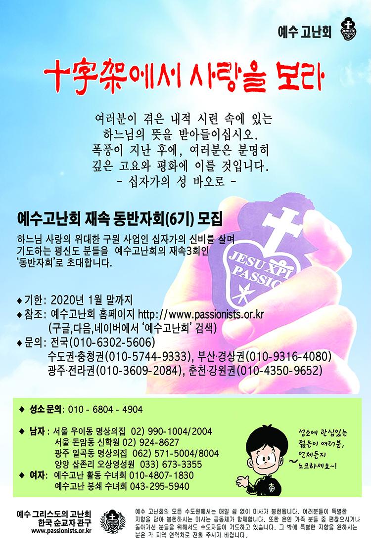 6기 동반자회 모집-카톡 홍보.jpg