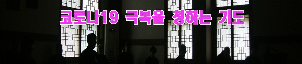 메인 슬라이더 코로나19 극복을 청하는 기도.jpg