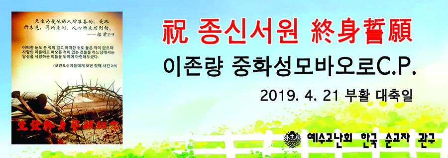 2019 이춘량 식당 걸개 종신서원(홈페이지용).jpg